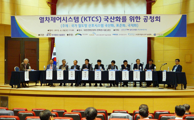 지난 4월 29일, 열차제어시스템(KTCS) 국산화를 위한 공청회가 열렸다.