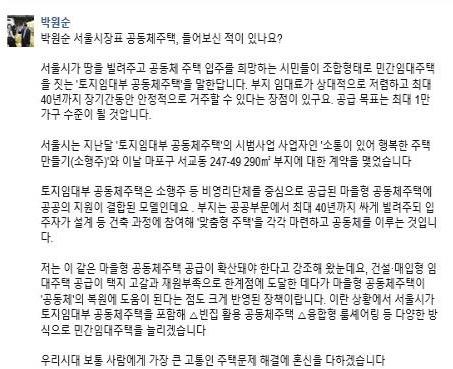 박원순 서울시장 페이스북에 소개된 '토지임대부 공동체주택'