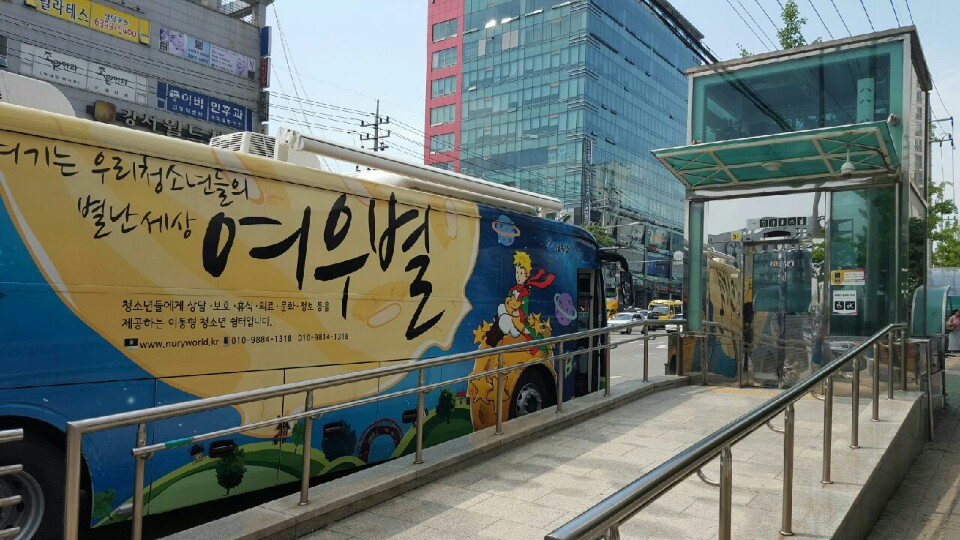 서울 곳곳 누비는 청소년 이동쉼터 여우별